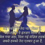 Romantic Shayari Pics Wallpaper Download