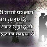 Romantic Shayari Wallpaper Pics Download