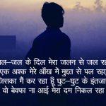 Romantic Shayari Wallpaper Free for Whatsaapp
