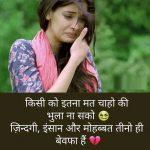 Romantic Shayari Wallpaper for Facebook