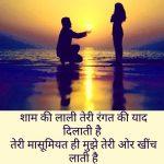 Romantic Shayari Images Free Download