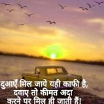 Romantic Shayari Images for Whatapp