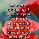 Romantic Shayari Wallpapers Download