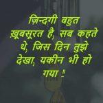 Romantic Shayari Pics Images Download Free