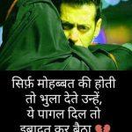 New Free Romantic Shayari Images Pics Download