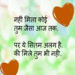 Romantic Shayari Photo Download