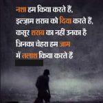 Romantic Shayari Pics Images Free for facebook