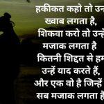 Hindi Shayari Photo Wallpaper Free
