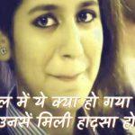 Girls Hindi Shayari Images Download