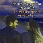 Hindi Shayari Pics Images Download Free