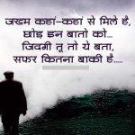 Latest Free Hindi Shayari images Download