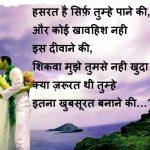 Hindi Shayari Pics Images Download Latest