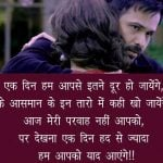 Best Free Hindi Shayari Images Download For Facebook