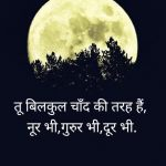 Hindi Sad Shayari Photo Pics Download