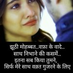 Hindi Sad Shayari Pics Pictures Download