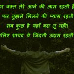 Hindi Sad Shayari Wallpaper Pics Download