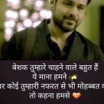Hindi Sad Shayari Pics HD Download