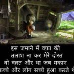 Best Free Hindi Sad Shayari Images Download