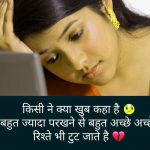 Hindi Sad Shayari Wallpaper Download