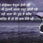 Hindi Sad Shayari Photo for facebook