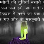 Hindi Sad Shayari Images Pic Download
