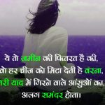 Hindi Sad Shayari Pics Wallpaper for Facebook