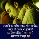 Hindi Sad Shayari Images Free for Facebook