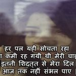 Hindi Sad Shayari Wallpaper New Download