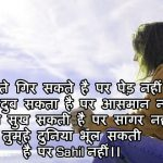 Hindi Sad Shayari Pics Download