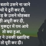 Hindi Sad Shayari Pics Download for Whatsapp