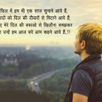 New Free Hindi Sad Shayari images Download