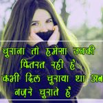 Hindi Sad Shayari Images Free Download