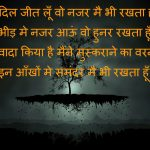 Hindi Sad Shayari Pics Photo Download
