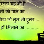 Hindi Sad Shayari Wallpaper Free Download