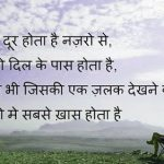 Hindi Sad Shayari Images Download New