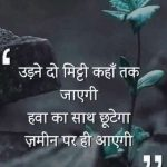 Hindi Sad Shayari Images Latest Download