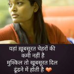 Hindi Sad Shayari Photo Download