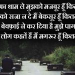 Hindi Sad Shayari Images Pics Download