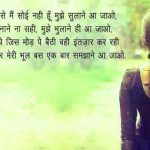 Hindi Sad Shayari Pics Images Download