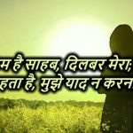 Hindi Sad Shayari Pics Wallpaper Download