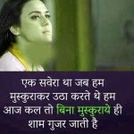 Hindi Sad Shayari Pics Free Download