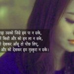Best Top Free Hindi Sad Shayari Pics Images Download