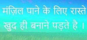 Top Hindi Inspirational Quotes Photo Wallpaper