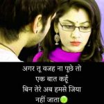 Top Hindi Romantic Shayari Images