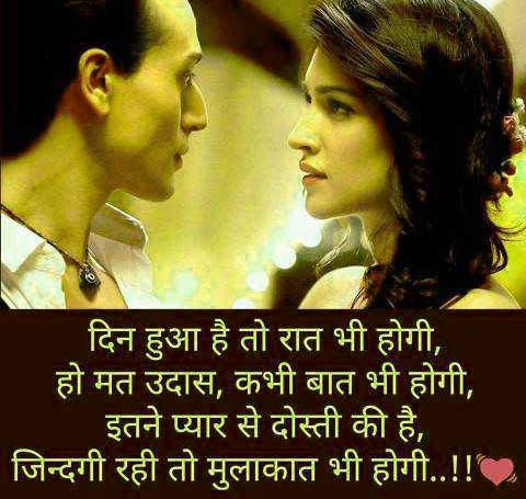 Top Hindi Romantic Shayari Images Photo