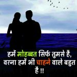 Top Hindi Romantic Shayari Photo