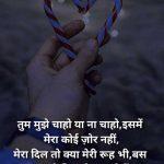 Top Hindi Romantic Shayari Wallpaper