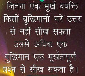 Wallpaper Hindi Inspirational Quotes