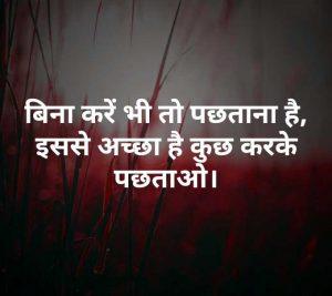 Wallpaper Pics Hindi Inspirational Quotes