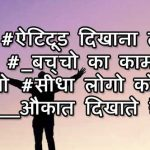 Hindi Attitude Whatsapp photo for Facebook